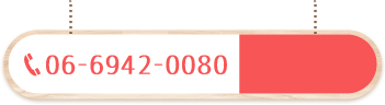 06-6942-0080